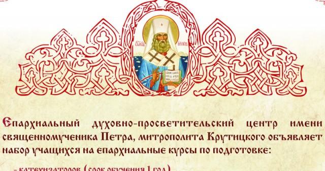 Магнитогорская епархия подготовит катехизаторов и уставщиков на специальных курсах