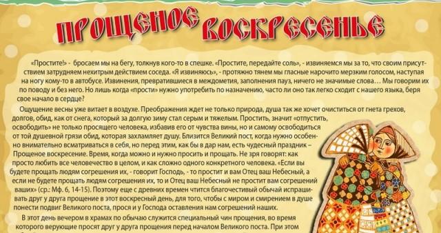Православная молодёжь Хабаровска и Вяземского напомнит горожанам о необходимости прощать друг друга