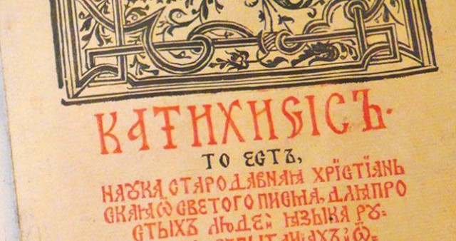 Синодальная библейско-богословская комиссия опубликовала проект Катехизиса для общецерковного обсуждения