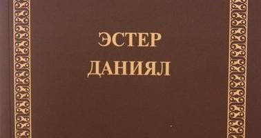 Книга Есфирь и Книга Пророка Даниила на табасаранском языке