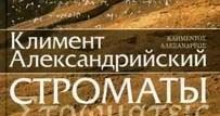 Климент Александрийский. Строматы. В 2 томах