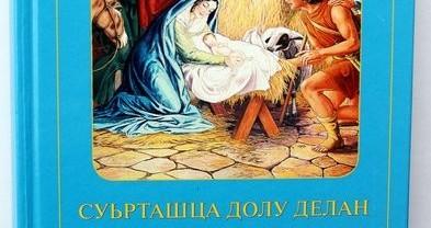 """Вышла в свет книга """"Рассказы из Священного Писания с иллюстрациями"""" на чеченском языке"""
