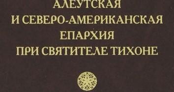 Алеутская и Северо-Американская епархия при святителе Тихоне