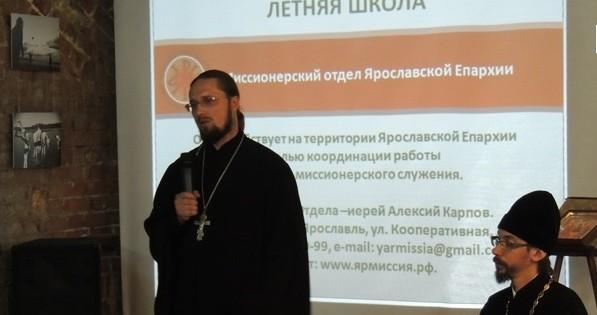 В Ярославле начала свою работу Летняя школа для катехизаторов и миссионеров