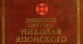 Накамура К. (сост.) Дневники св. Николая Японского (в 5 томах)