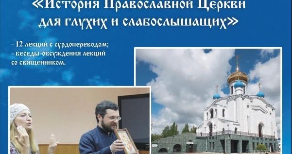 На конференции в Смоленске рассказали об использовании пособия «История Православной Церкви для глухих» в приходской работе с глухими и слабослышащими