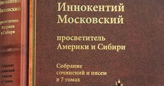 Издан пятый том собрания сочинений святителя Иннокентия (Вениаминова)