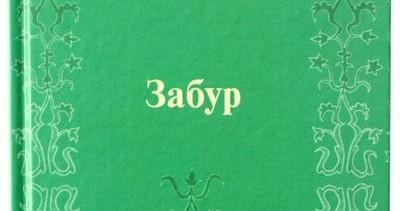 Издание Псалтири на кумыкском языке
