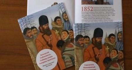 Впервые издана книга для детей о просветителе Сибири на якутском языке