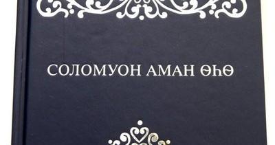 Из печати вышла книга Притчей Соломоновых на якутском языке