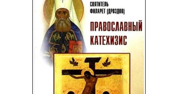 Проект современного катехизиса Русской православной церкви представят в феврале 2016 года