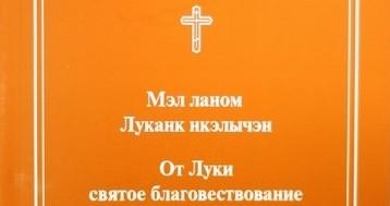 Издано Евангелие от Луки на ительменском языке с параллельным русским переводом