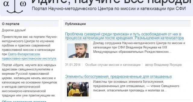 Портал Катехео.ru был представлен на Рождественских чтениях