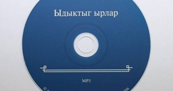 Выпущена аудиозапись Псалтири на тувинском языке