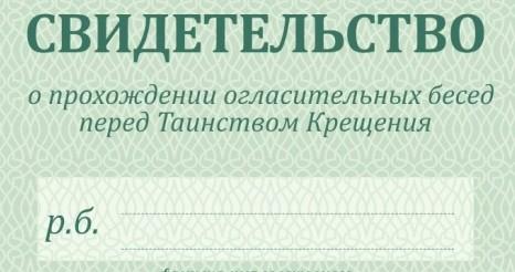 При участии ОРОиК Москвы разработан образец огласительного свидетельства