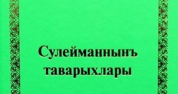 Изданы Притчи Соломона на ногайском языке