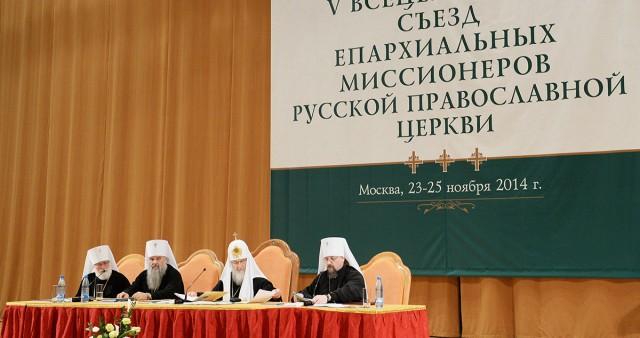 Святейший Патриарх Кирилл возглавил открытие V Всецерковного съезда епархиальных миссионеров