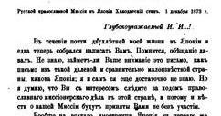 Анатолий (Тихай), иером. Письмо из Японии (1 декабря 1873 г.)