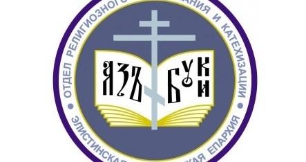 Калмыцкие историки займутся исследованием истории православия в Калмыкии