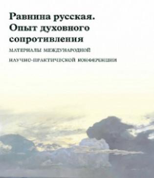 Равнина русская. Опыт духовного сопротивления