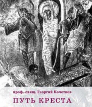 Путь креста. Проповеди