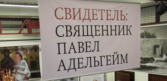 Мемориальная выставка «Свидетель: священник Павел Адельгейм»