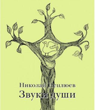 Николай Неплюев. Звуки души