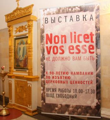 В Храме Христа Спасителя открылась выставка «Non licet vos esse. Не должно вам быть»