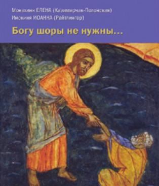 Монахиня Елена (Казимирчак-Полонская), инокиня Иоанна (Рейтлингер). Богу шоры не нужны...