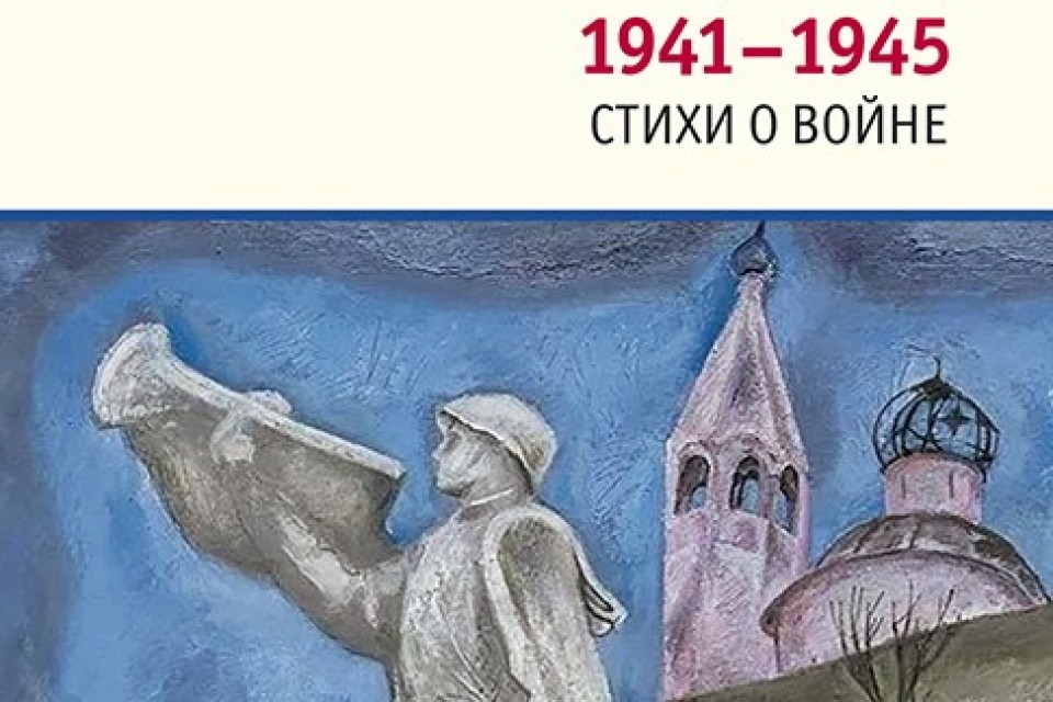 Презентация сборника «1941-1945. Стихи о войне»