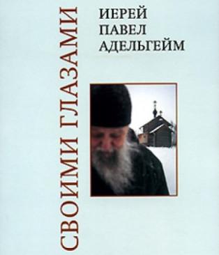 Иерей Павел Адельгейм. Своими глазами