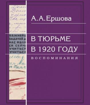 Ершова А.А. В тюрьме в 1920 году. Воспоминания