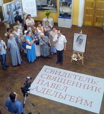 Открытие выставки в Пскове