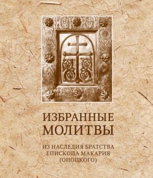 Избранные молитвы. Из наследия братства епископа Макария (Опоцкого)