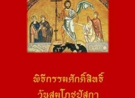 Издано Последование Пасхального богослужения на тайском языке