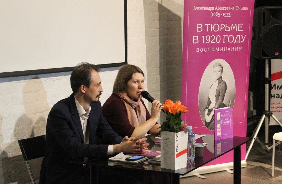 Ведущий презентации Виталий Черкасов, Ольга Синицына, исследователь жизни и деятельности А.А. Ершовой