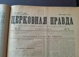Русский язык за богослужением православной церкви