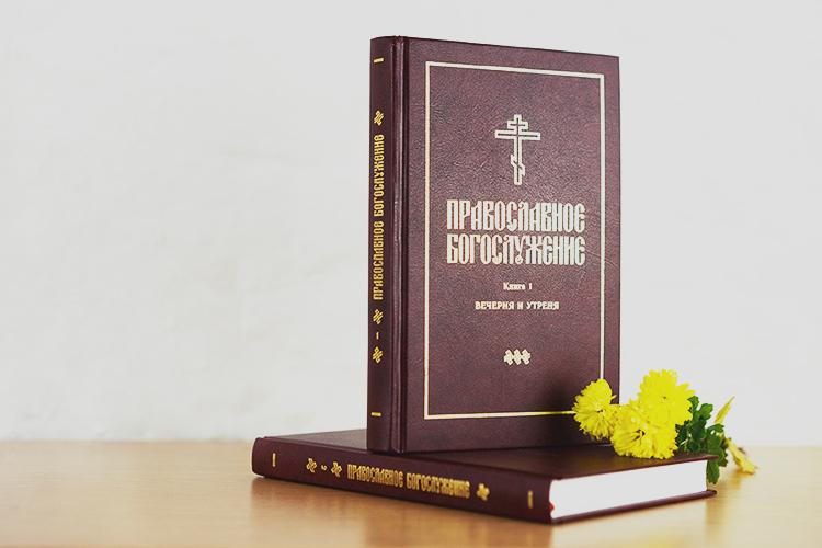 Семитомное собрание переводов православного богослужения на русский язык – плод многолетней работы профессора священника Георгия Кочеткова