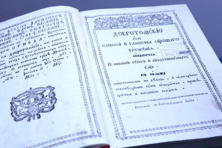 """""""Добротолюбие"""" в переводе прп. Паисия"""
