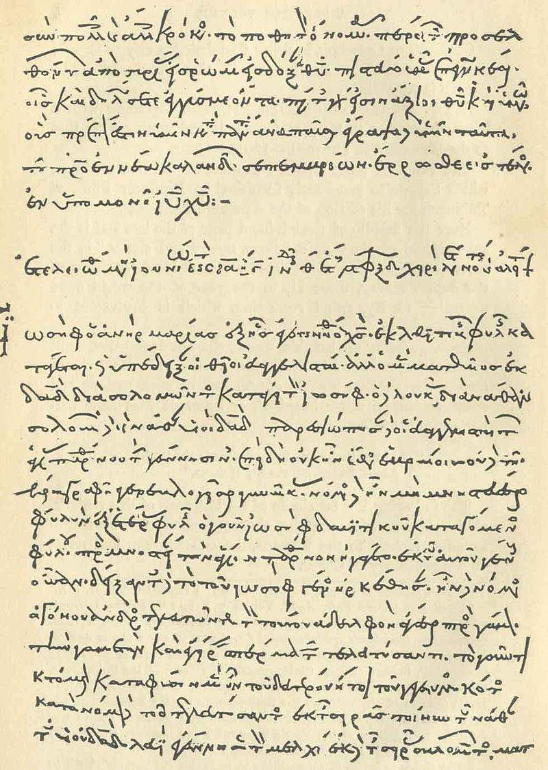 Колофон с датировкой рукописи, содержащий текст «Дидахи». 1056 год. Источник: Wikimedia Commons