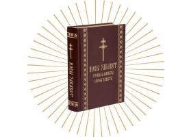 15 ноября в Национальной библиотеке состоится презентация перевода Нового Завета на ...