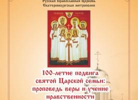 Сборник материалов, посвященных святым Царственным страстотерпцам и их сподвижникам, ...