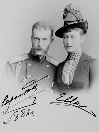 Сергей Александрович и Елизавета Федоровна