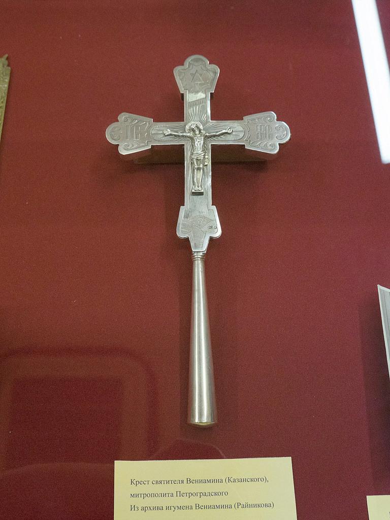 Крест святителя Вениамина (Казанского)