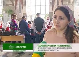 Фестиваль «День православных братств» прошел в столице Среднего Урала