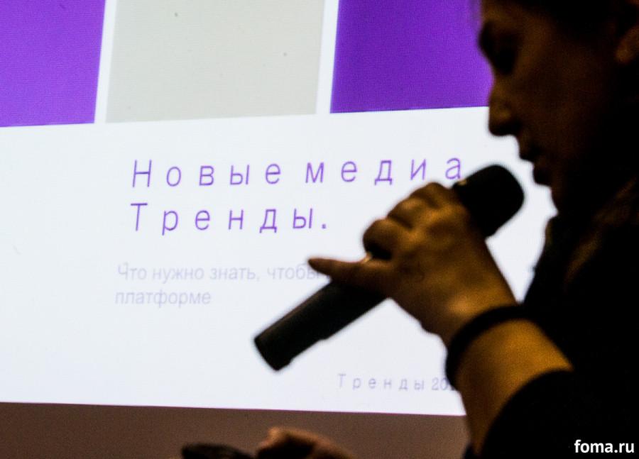 Лекция «Медиа будущего» эксперта в сфере «новых медиа» Натальи Лосевой