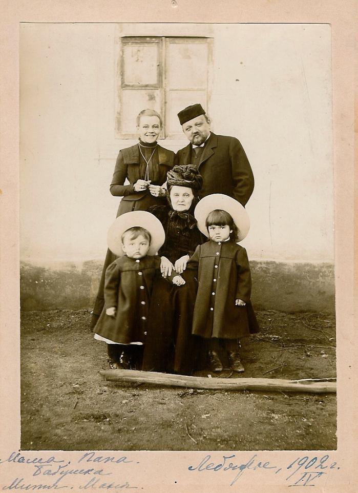 М.Д. Ершов с А.А. Штевен-Ершовой, М.В. Ершова (мама М.Д. Ершова), старшие дети Мария и Дмитрий. Лебяжье, 1902 г.