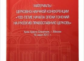 Изданы материалы церковно-научной конференции «100-летие начала эпохи гонений на Русскую ...