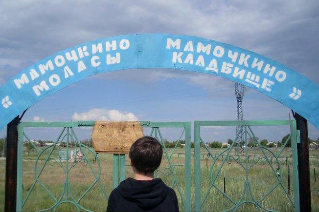 Мамочкино кладбище