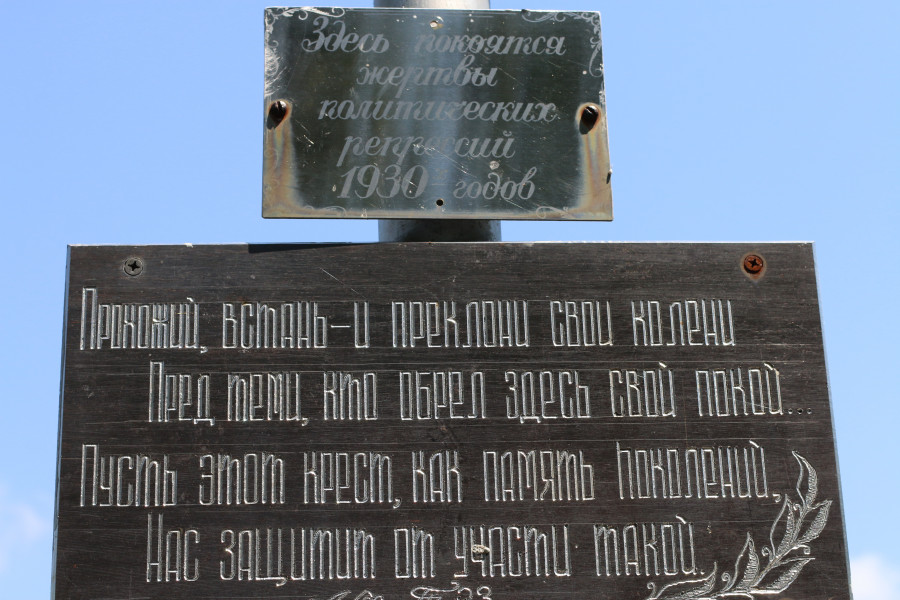 Надпись на кресте. Место перезахоронения репрессированных в Тирасполе